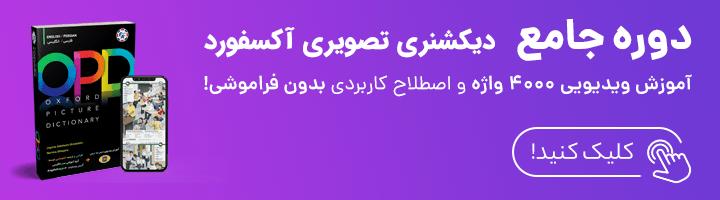 دیکشنری تصویری آکسفورد با ترجمه فارسی
